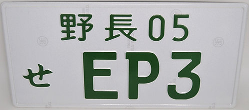 Show Plate-Japanese JDM Pressed -EP3