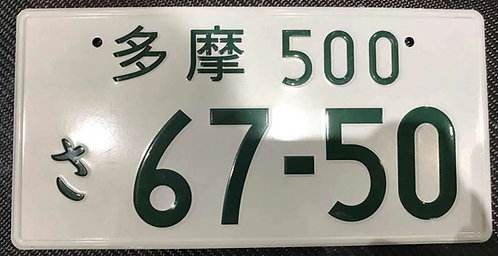 Show Plate-Japanese JDM Pressed-6750