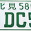 Thumbnail: Show Plate-Japanese JDM Pressed - DC 5 Green