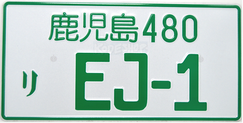 Show Plate-Japanese JDM Pressed - EJ 1 Green
