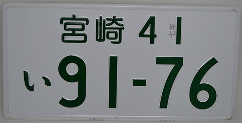 Show Plate-Japanese JDM Pressed -9176