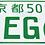 Thumbnail: Show Plate-Japanese JDM Pressed - EG 6 Green