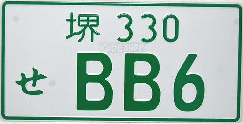 Show Plate-Japanese JDM Pressed - BB 6 Green