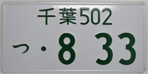 Show Plate-Japanese JDM Pressed -833