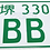 Thumbnail: Show Plate-Japanese JDM Pressed - BB 6 Green