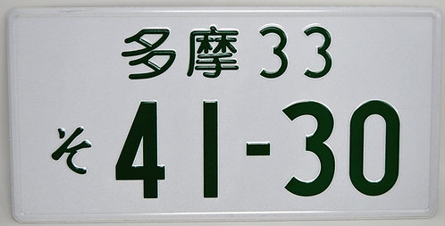Show Plate-Japanese JDM Pressed -4130