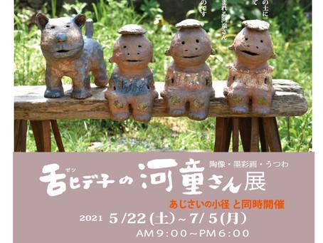 いよいよ明後日22日から北鎌倉で、河童さん展