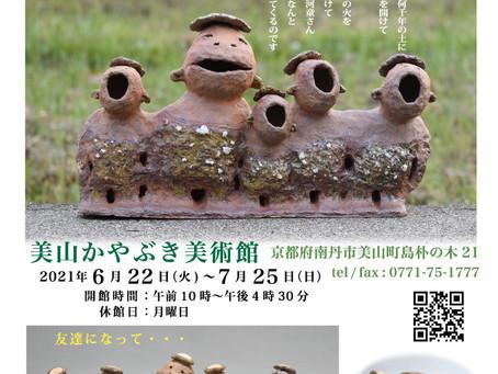 6月22日から7月25日まで、京都美山かやぶき美術館で初めての「河童さん」展です。