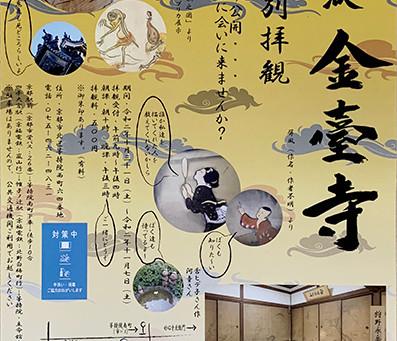 10月31日から11月7日まで、菩提寺で河童さんも展示。