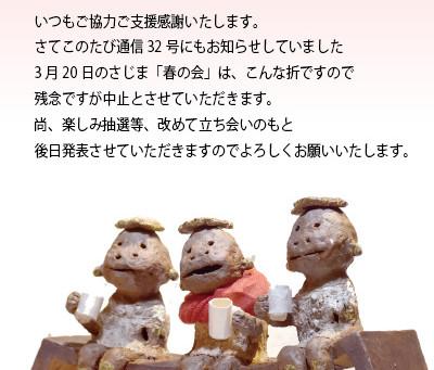 「春の会」中止のお知らせ