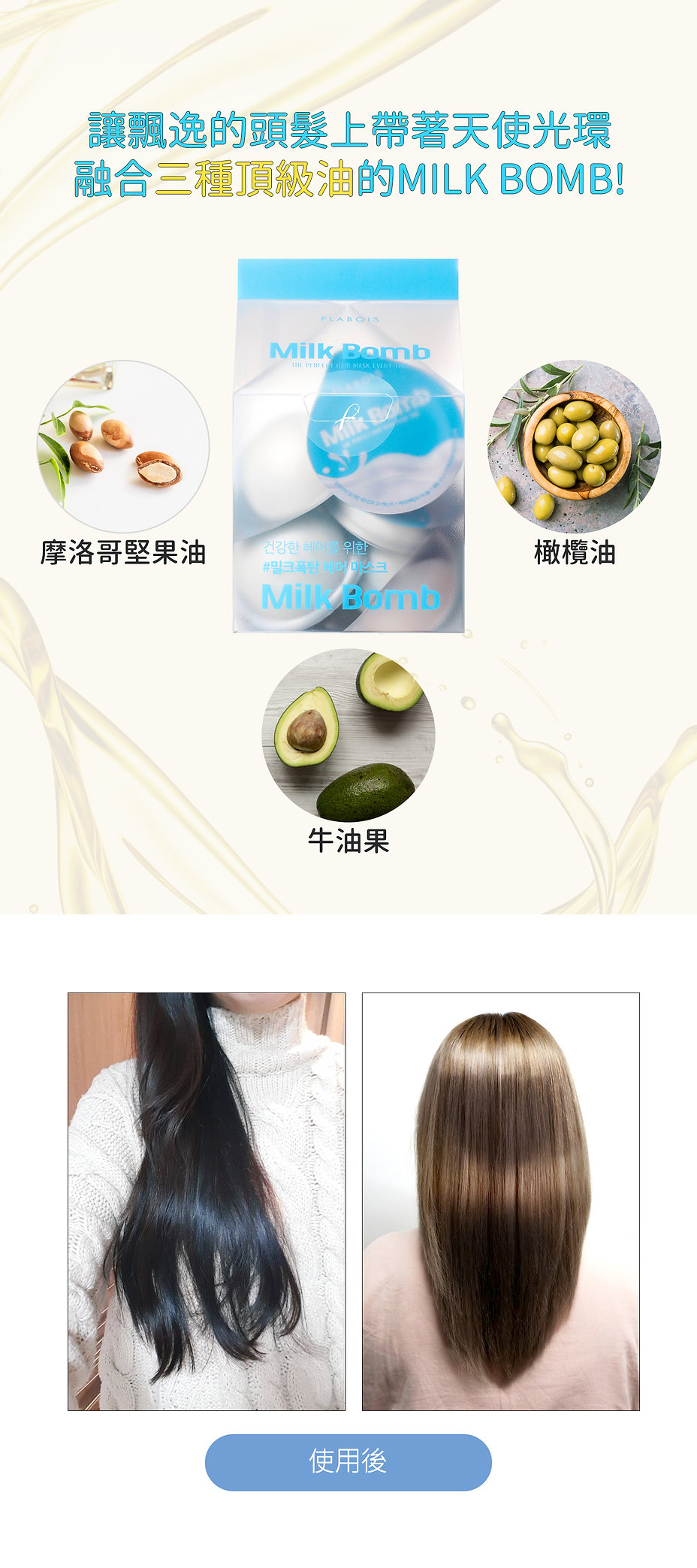 (中)-Milk-Bomb-Hair-Mask-9ea_b2b_06.jpg