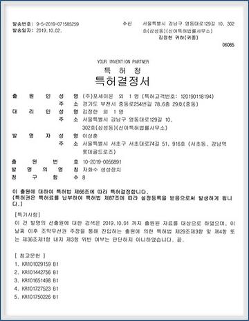 Poseion產品專利證書.png