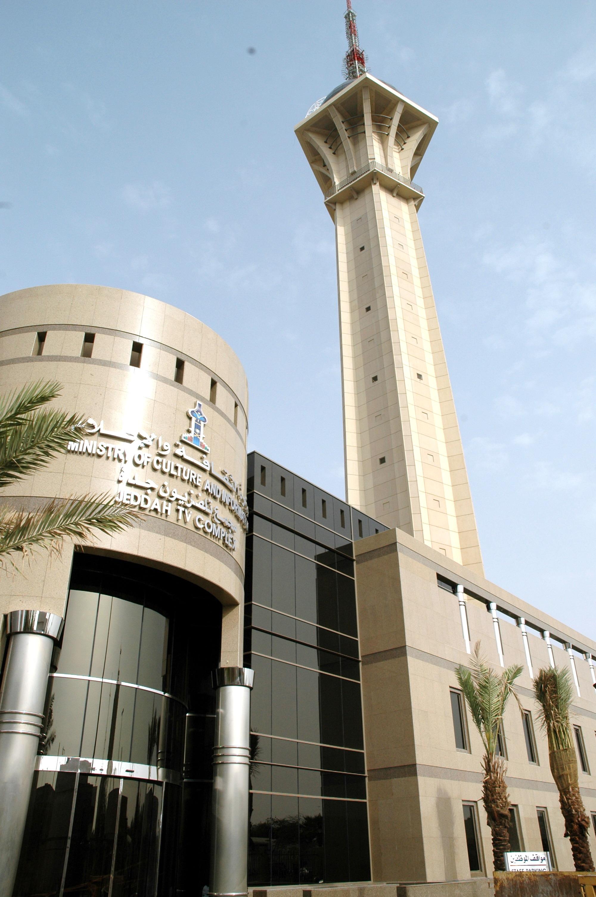 Jeddah TV Complex