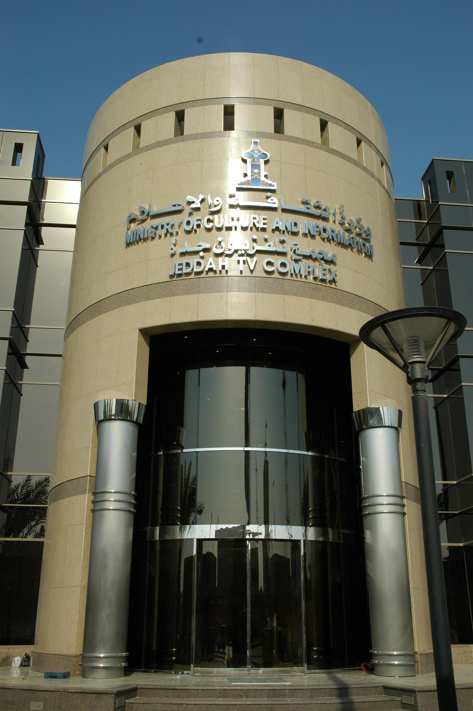 Jeddah TV Complex 01
