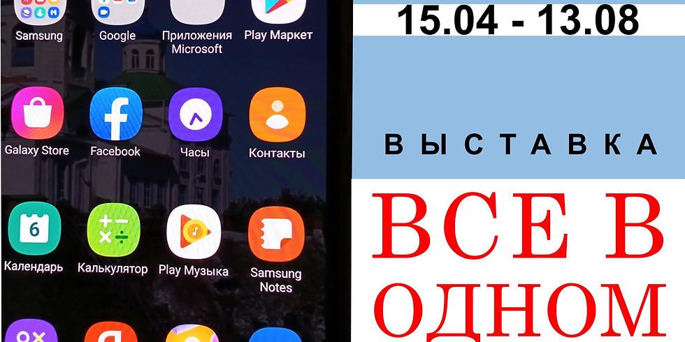 """""""ВСЁ В ОДНОМ"""""""