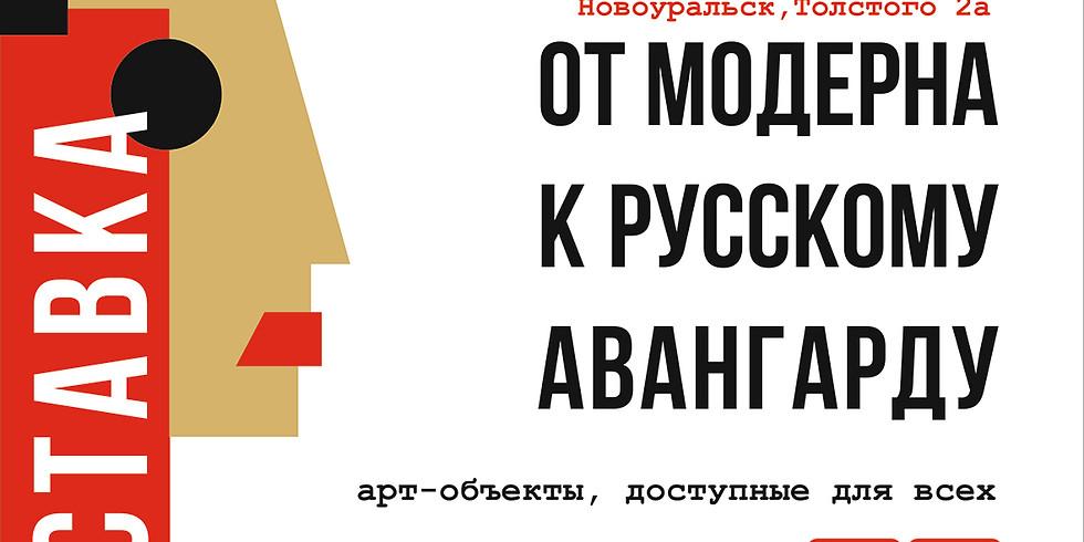 «От модерна к русскому авангарду»