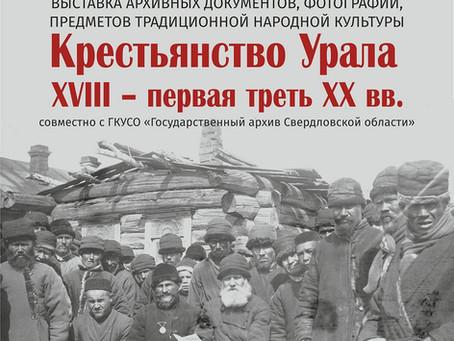 Виртуальный тур «Крестьянство Урала XVIII - первая треть ХХ вв.»