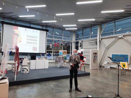 Торжественное открытие выставки «От модерна к русскому авангарду»