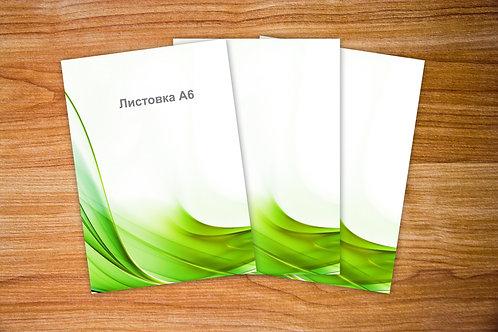 Листовка А6, бумага 130 гр/м2. Тираж от 10