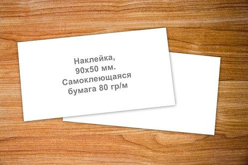 Наклейка 90х50 мм, печать 4+0. Тираж 96 шт.