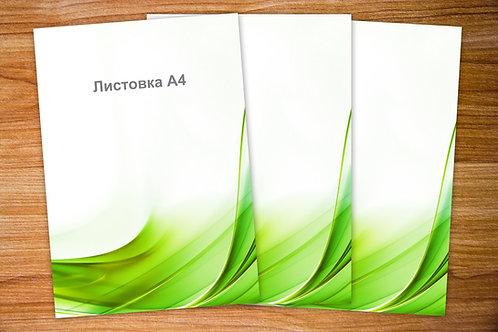 Листовка А4, бумага 130 гр/м2. Тираж от 10 до 500
