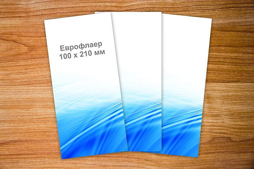 Еврофлаер бумага 90 гр/м2. Тираж 1000 шт.