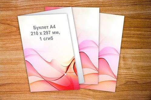 Буклет А4, бумага 130 гр/м2. Тираж от 1000 шт.