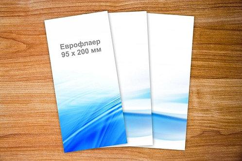 Еврофлаер бумага 130 гр/м2. Тираж от 10 до 500 шт.