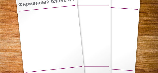 Бланки А4, бумага 80 гр/м2. Тираж от 10 шт.