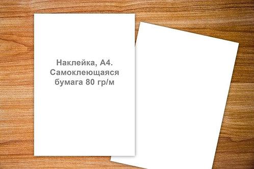 Наклейка А4 (210х297 мм), печать 4+0. Тираж 10 шт.