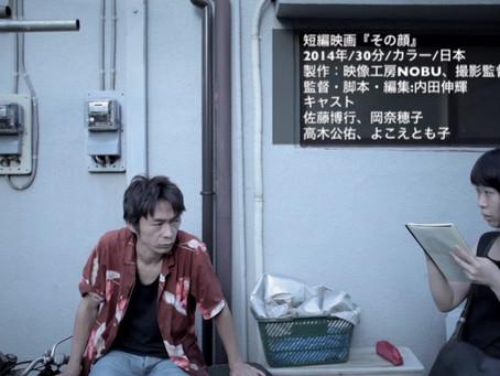 Donation theaterにて短編映画『その顔』配信中!