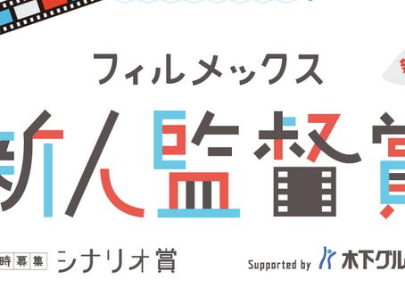 【フィルメックス 新人監督賞・シナリオ賞】の〈シナリオ賞〉ファイナリスト!