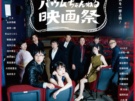 【バウムちゃんねる映画祭】内田伸輝監督(『躾』上映) 5月9日(水)上映後のトークショーに登壇!