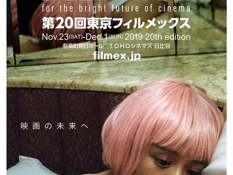 【第20回東京フィルメックスで『ふゆの獣』上映!】