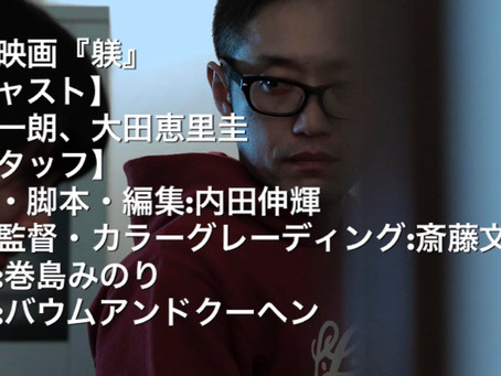 短編『躾』 青山シアター無料配信中!