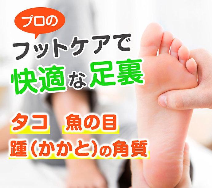 footcare_top.jpg