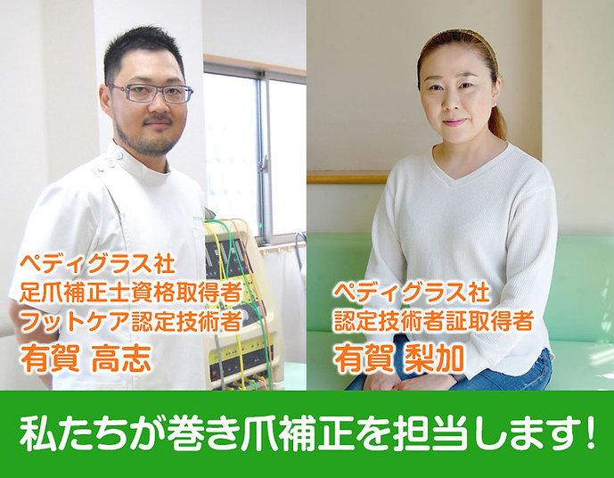 makidume_staff03.jpg