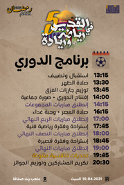 schedule-updated.jpg