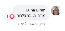 Luna Biran.png