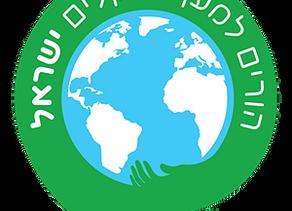 מכתב פתוח לממשלה: הורים קוראים לתוכנית כלכלית-אקלימית דחופה למען עתיד הילדים