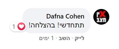 Dafna Cohen.png