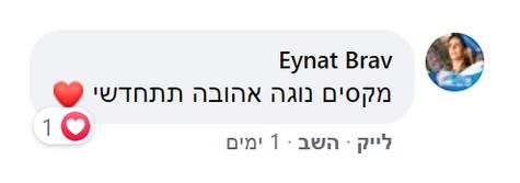 Eynat Brav.png