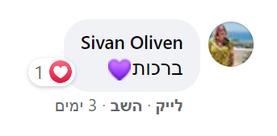 Sivan Oliven.png