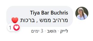Tiya Bar Buchris.png