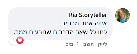 Ria Storyteller.png