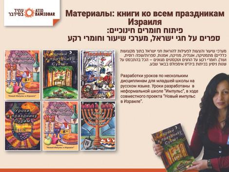 Материалы к праздникам Израиля