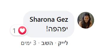 Sharona Gez.png