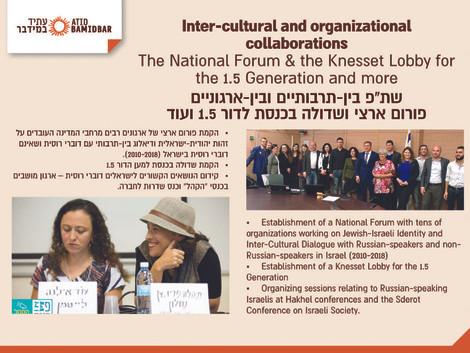 Форум организаций. Лобби в Кнессете