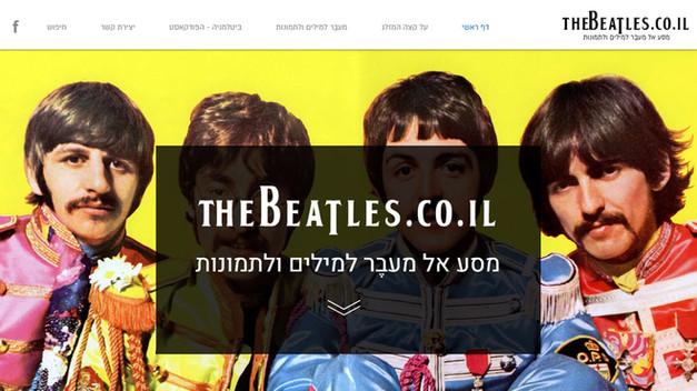 אתר הביטלס הישראלי
