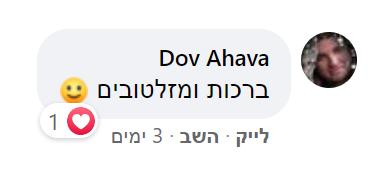 Dov Ahava.png